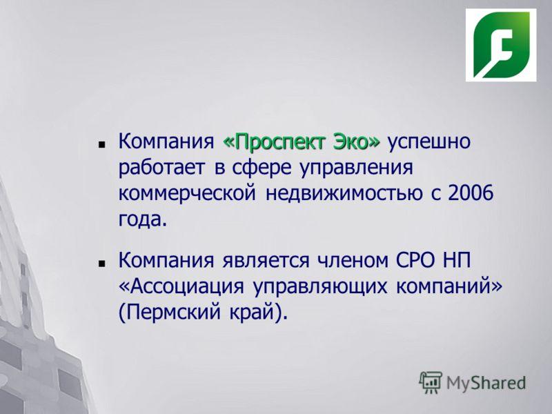 «Проспект Эко» Компания «Проспект Эко» успешно работает в сфере управления коммерческой недвижимостью с 2006 года. Компания является членом СРО НП «Ассоциация управляющих компаний» (Пермский край).