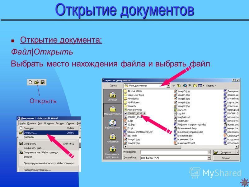 Открытие документа: Файл|Открыть Выбрать место нахождения файла и выбрать файл Открыть Открытие документов