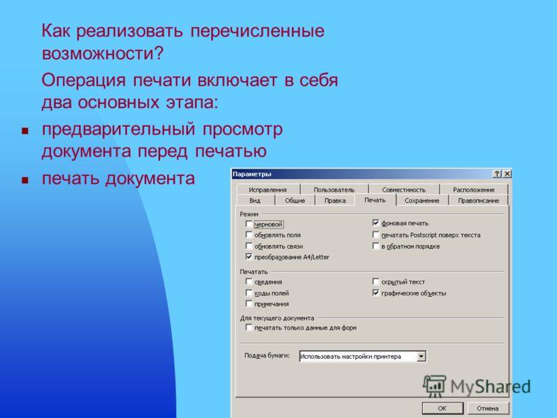 Как реализовать перечисленные возможности? Операция печати включает в себя два основных этапа: предварительный просмотр документа перед печатью печать документа
