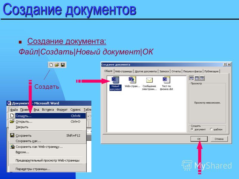 Создание документов Создание документа: Файл|Создать|Новый документ|ОК Создать