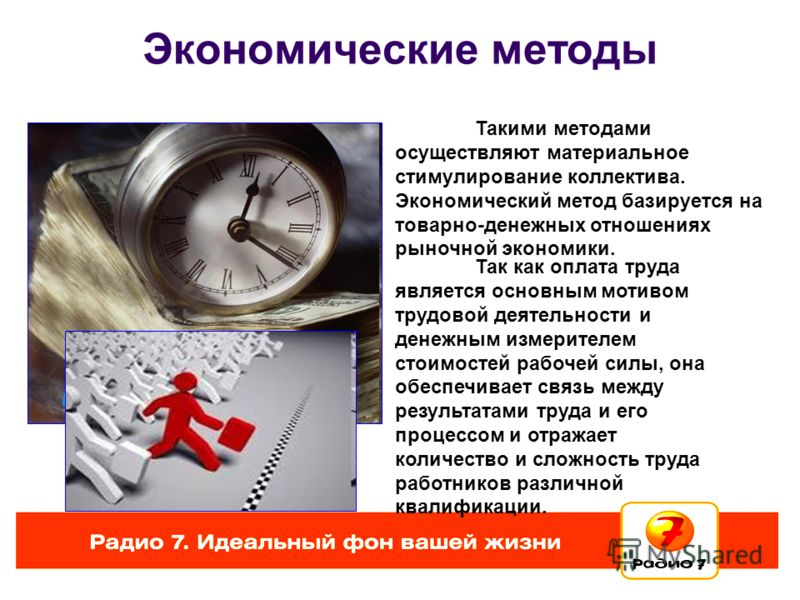 Экономические методы Такими методами осуществляют материальное стимулирование коллектива. Экономический метод базируется на товарно-денежных отношениях рыночной экономики. Так как оплата труда является основным мотивом трудовой деятельности и денежны
