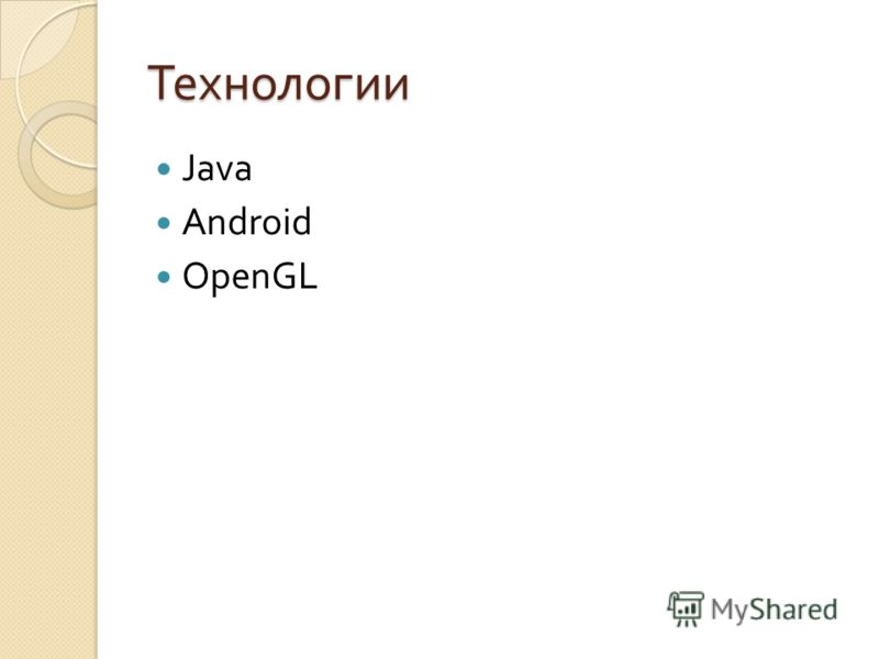 Технологии Java Android OpenGL