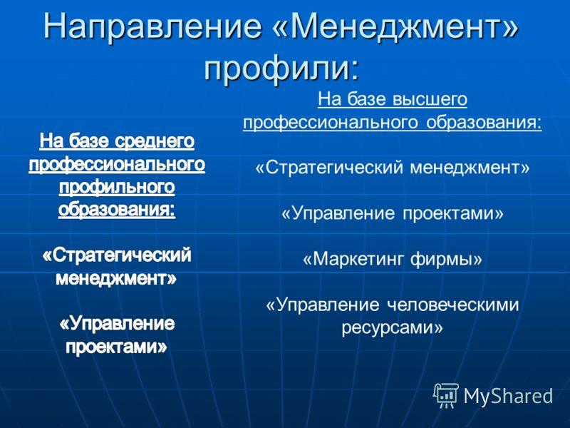 Направление «Менеджмент» профили: На базе высшего профессионального образования: «Стратегический менеджмент» «Управление проектами» «Маркетинг фирмы» «Управление человеческими ресурсами»