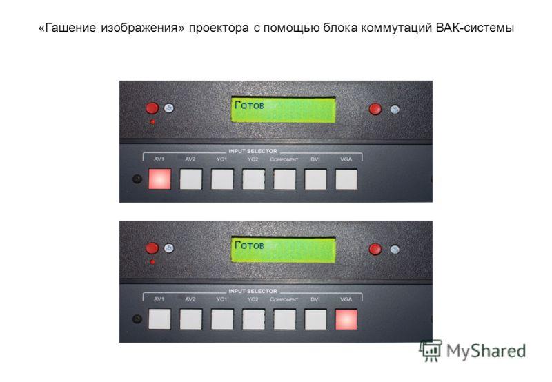 «Гашение изображения» проектора с помощью блока коммутаций ВАК-системы