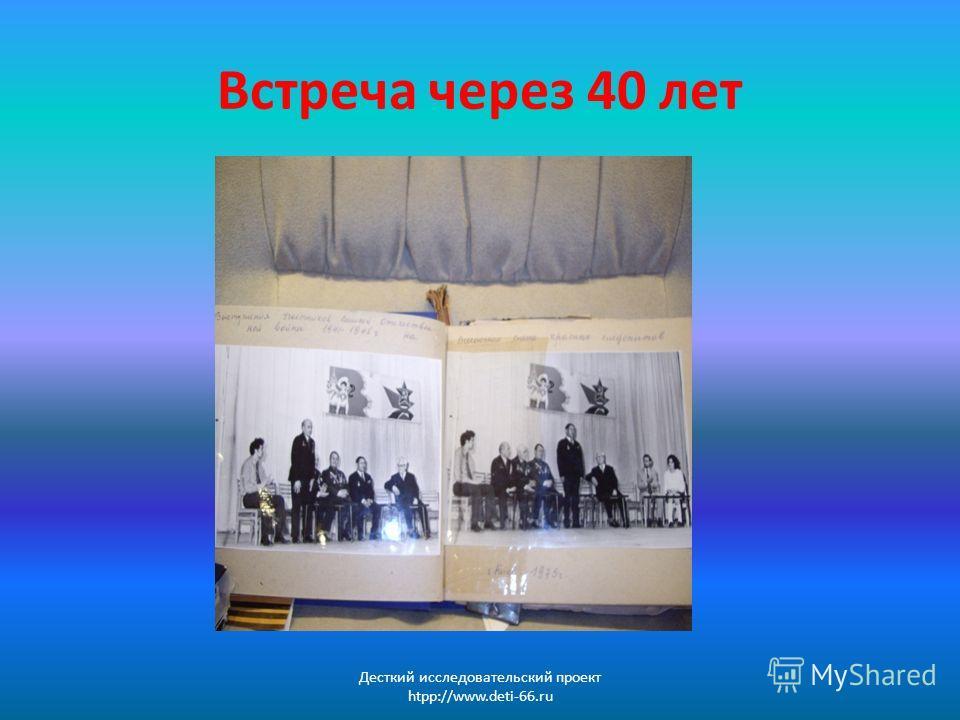Встреча через 40 лет Десткий исследовательский проект htpp://www.deti-66.ru
