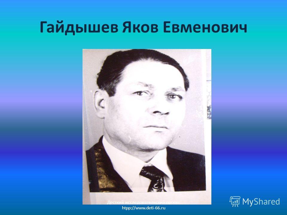 Гайдышев Яков Евменович Десткий исследовательский проект htpp://www.deti-66.ru