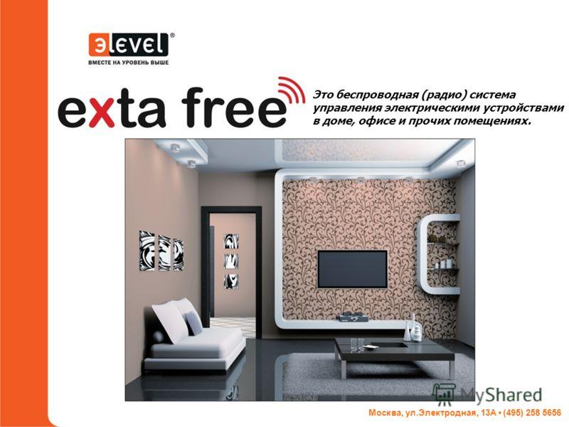 Москва, ул.Электродная, 13А (495) 258 5656 Это беспроводная (радио) система управления электрическими устройствами в доме, офисе и прочих помещениях.