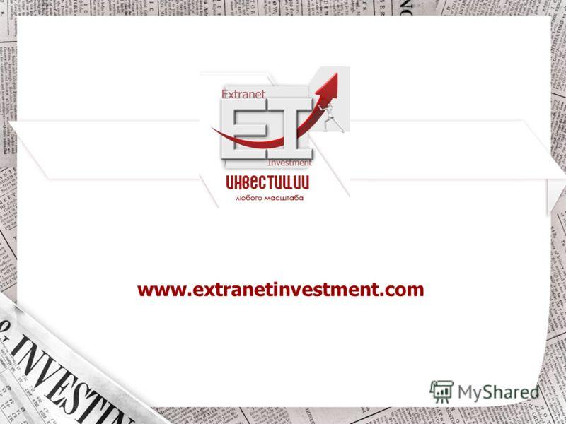 www.extranetinvestment.com