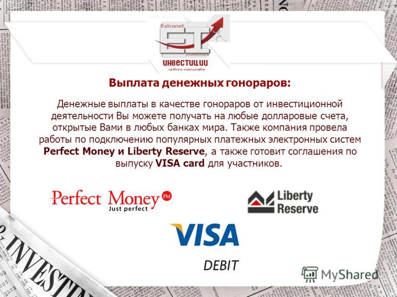 Выплата денежных гонораров: Денежные выплаты в качестве гонораров от инвестиционной деятельности Вы можете получать на любые долларовые счета, открытые Вами в любых банках мира. Также компания провела работы по подключению популярных платежных электр