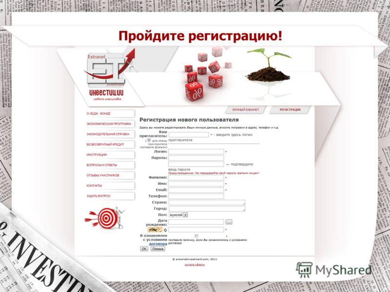 Пройдите регистрацию!