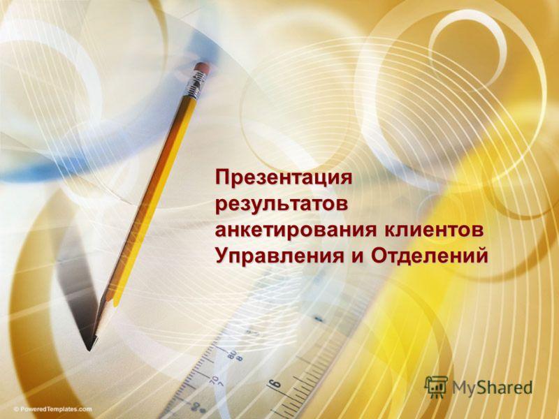 Презентация результатов анкетирования клиентов Управления и Отделений