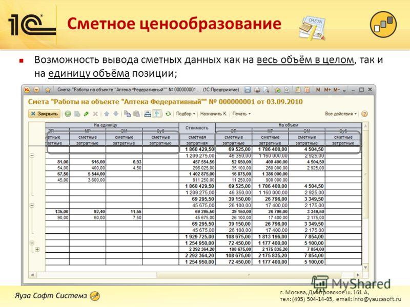 г. Москва, Дмитровское ш. 161 А, тел: (495) 504-14-05, email: info@yauzasoft.ru Сметное ценообразование Возможность вывода сметных данных как на весь объём в целом, так и на единицу объёма позиции;