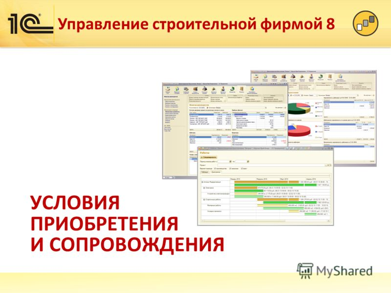 УСЛОВИЯ ПРИОБРЕТЕНИЯ И СОПРОВОЖДЕНИЯ Управление строительной фирмой 8