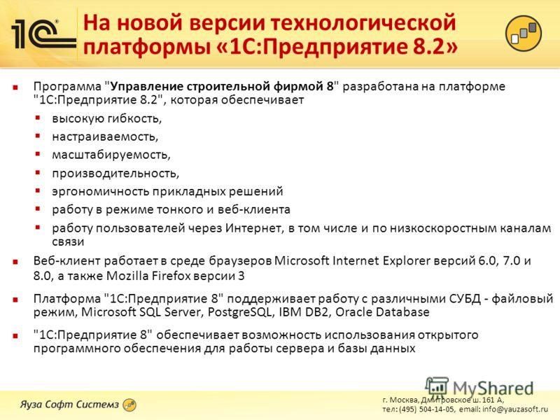 г. Москва, Дмитровское ш. 161 А, тел: (495) 504-14-05, email: info@yauzasoft.ru На новой версии технологической платформы «1С:Предприятие 8.2» Программа