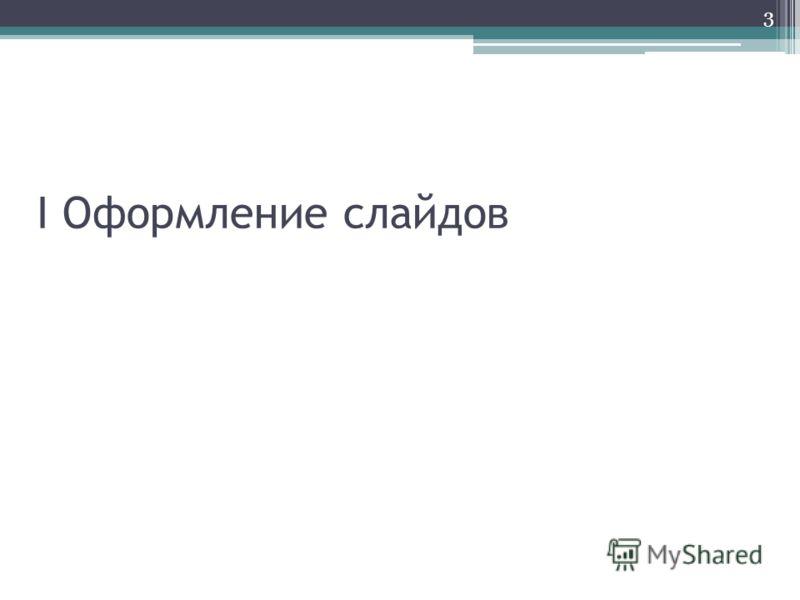 I Оформление слайдов 3