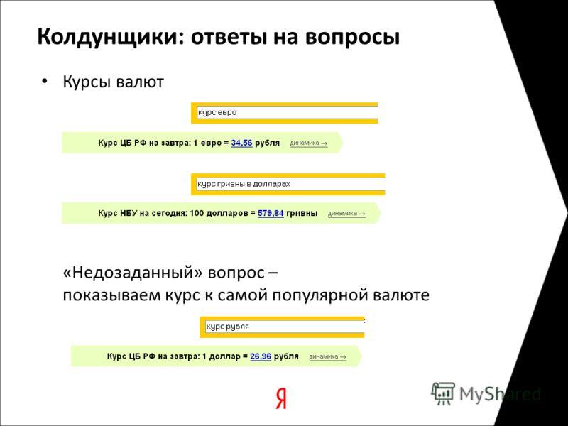 Колдунщики: ответы на вопросы Курсы валют «Недозаданный» вопрос – показываем курс к самой популярной валюте