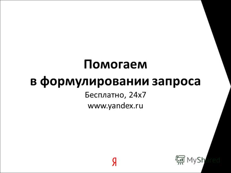 Помогаем в формулировании запроса Бесплатно, 24х7 www.yandex.ru