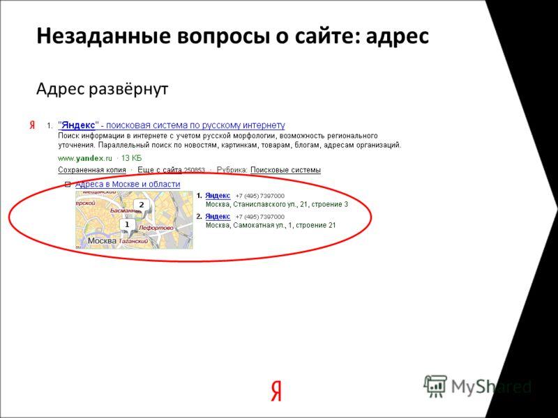 Незаданные вопросы о сайте: адрес Адрес свёрнутАдрес развёрнут
