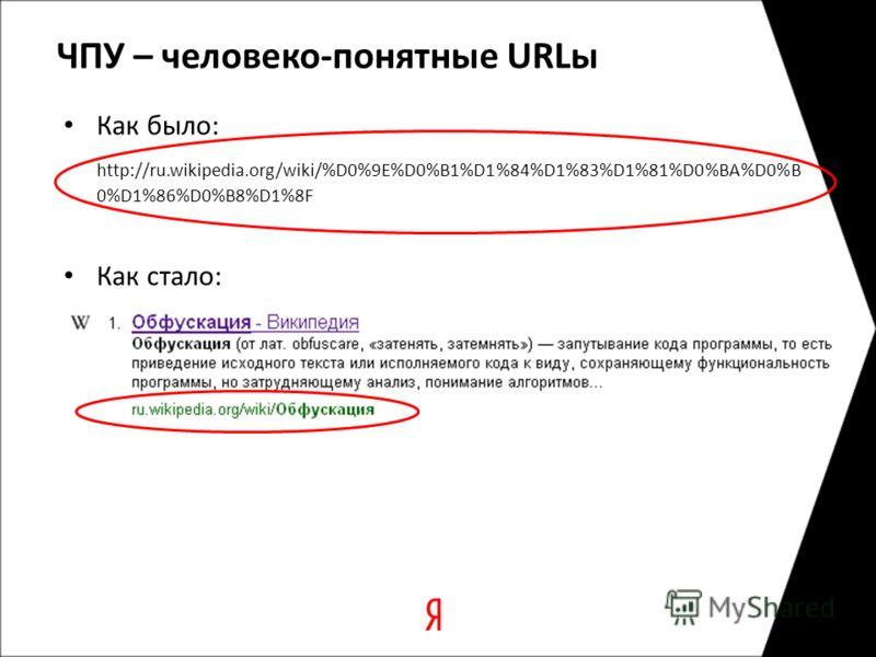 ЧПУ – человеко-понятные URLы Как было: http://ru.wikipedia.org/wiki/%D0%9E%D0%B1%D1%84%D1%83%D1%81%D0%BA%D0%B 0%D1%86%D0%B8%D1%8F Как стало: