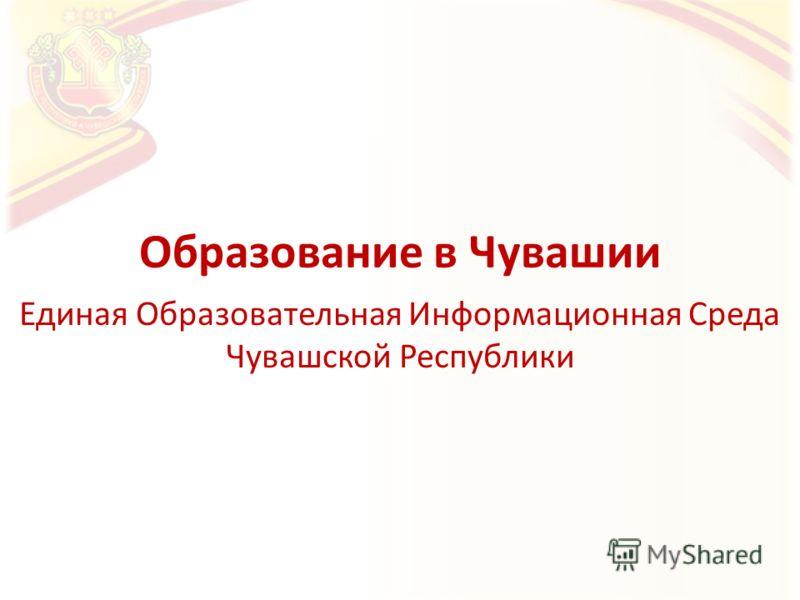 Образование в Чувашии Единая Образовательная Информационная Среда Чувашской Республики