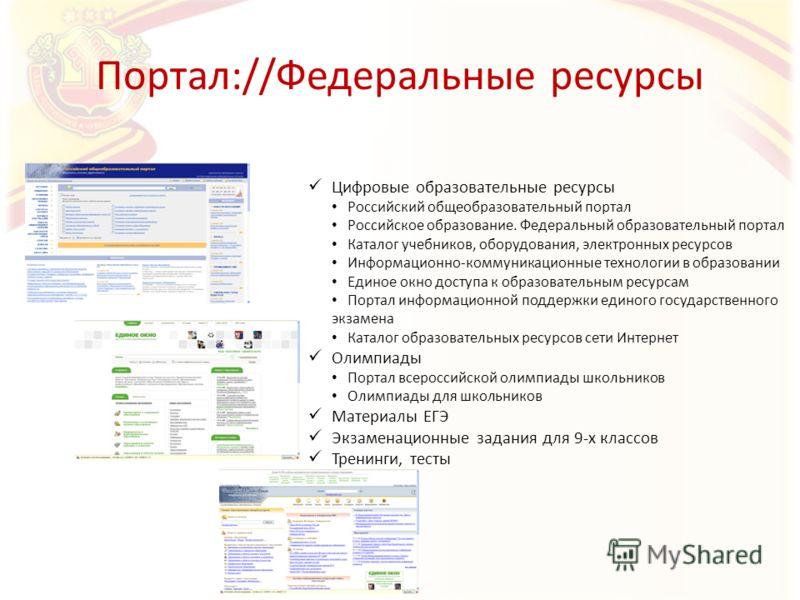 Портал://Федеральные ресурсы Цифровые образовательные ресурсы Российский общеобразовательный портал Российское образование. Федеральный образовательный портал Каталог учебников, оборудования, электронных ресурсов Информационно-коммуникационные технол