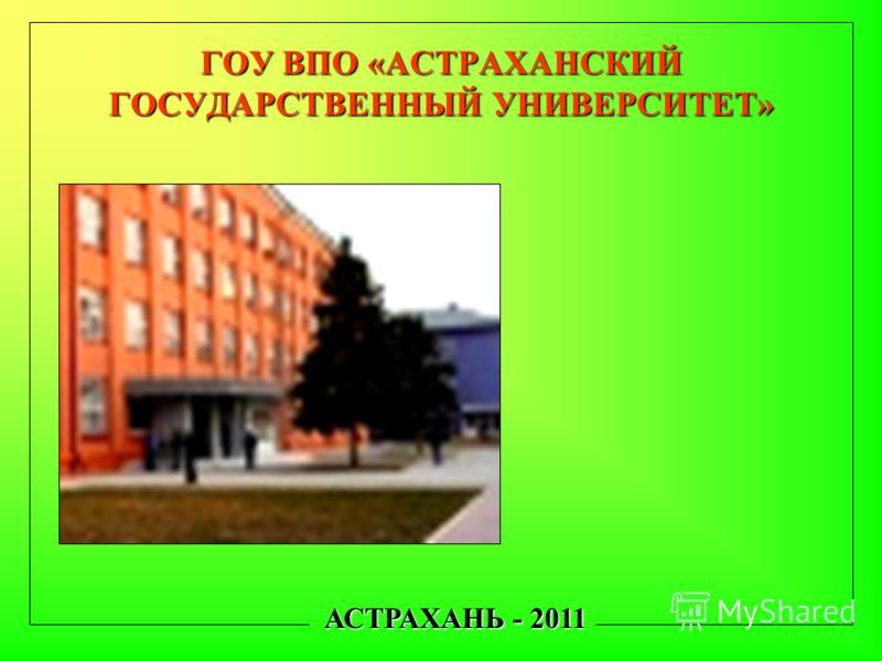 ГОУ ВПО «АСТРАХАНСКИЙ ГОСУДАРСТВЕННЫЙ УНИВЕРСИТЕТ» АСТРАХАНЬ - 2011