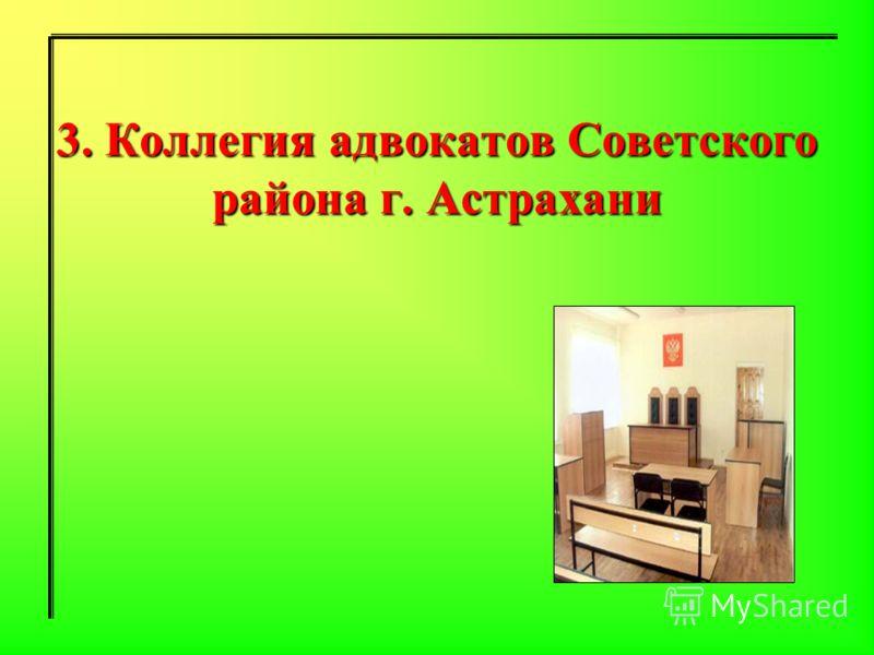 коллегия адвокатов центрального района