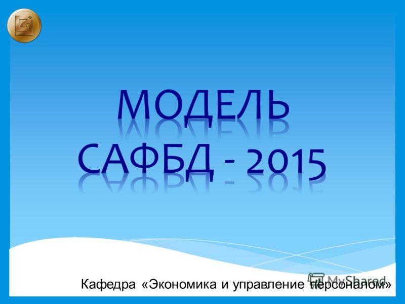 Кафедра «Экономика и управление персоналом»