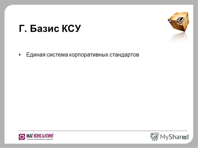 10 Г. Базис КСУ Единая система корпоративных стандартов