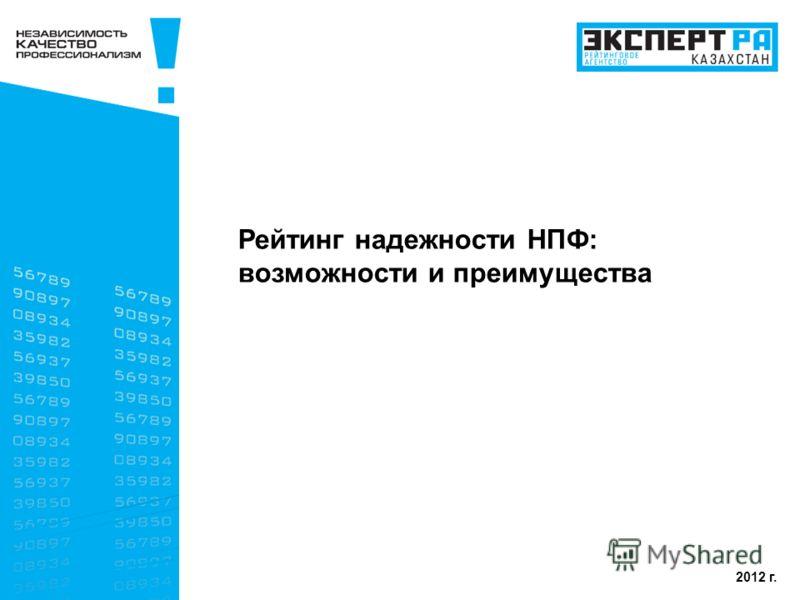 Рейтинг надежности НПФ: возможности и преимущества 2012 г.