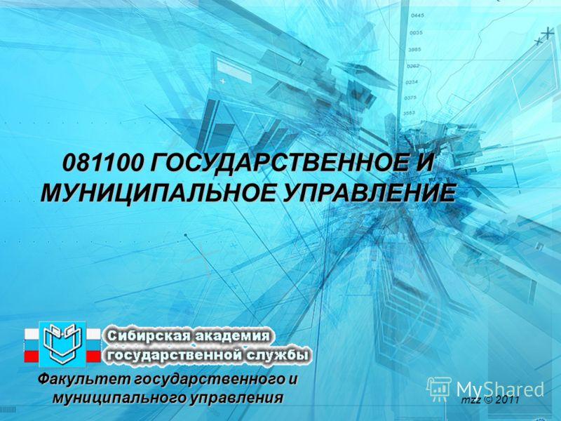 Факультет государственного и муниципального управления 081100 ГОСУДАРСТВЕННОЕ И МУНИЦИПАЛЬНОЕ УПРАВЛЕНИЕ mzz © 2011