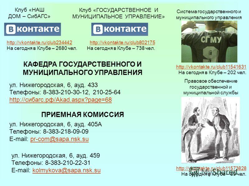 Клуб «ГОСУДАРСТВЕННОЕ И МУНИЦИПАЛЬНОЕ УПРАВЛЕНИЕ» http://vkontakte.ru/club802175 На сегодня в Клубе – 738 чел. Клуб «НАШ ДОМ – СибАГС» http://vkontakte.ru/club234442 На сегодня в Клубе – 2680 чел. КАФЕДРА ГОСУДАРСТВЕННОГО И МУНИЦИПАЛЬНОГО УПРАВЛЕНИЯ