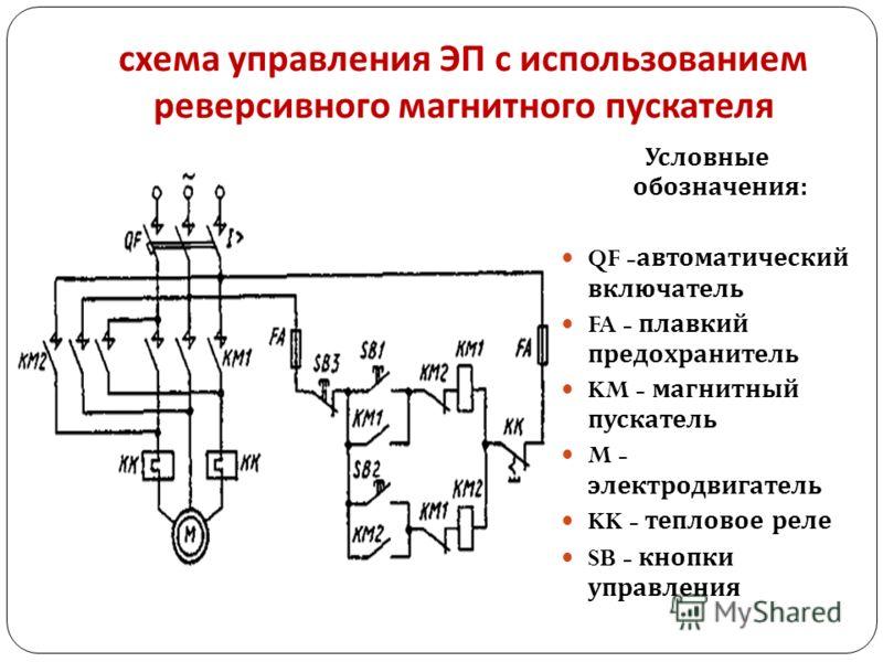 схема управления ЭП с