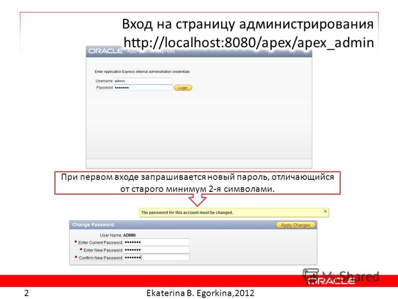Ekaterina B. Egorkina,2012 2 При первом входе запрашивается новый пароль, отличающийся от старого минимум 2-я символами.