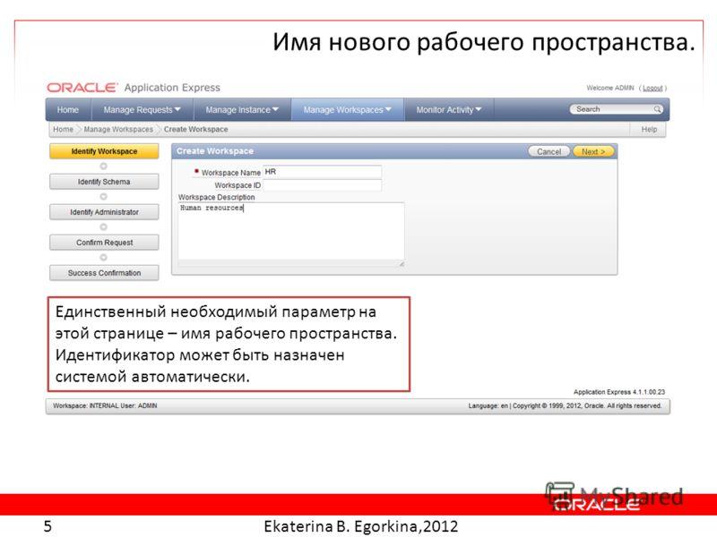 5 Единственный необходимый параметр на этой странице – имя рабочего пространства. Идентификатор может быть назначен системой автоматически.