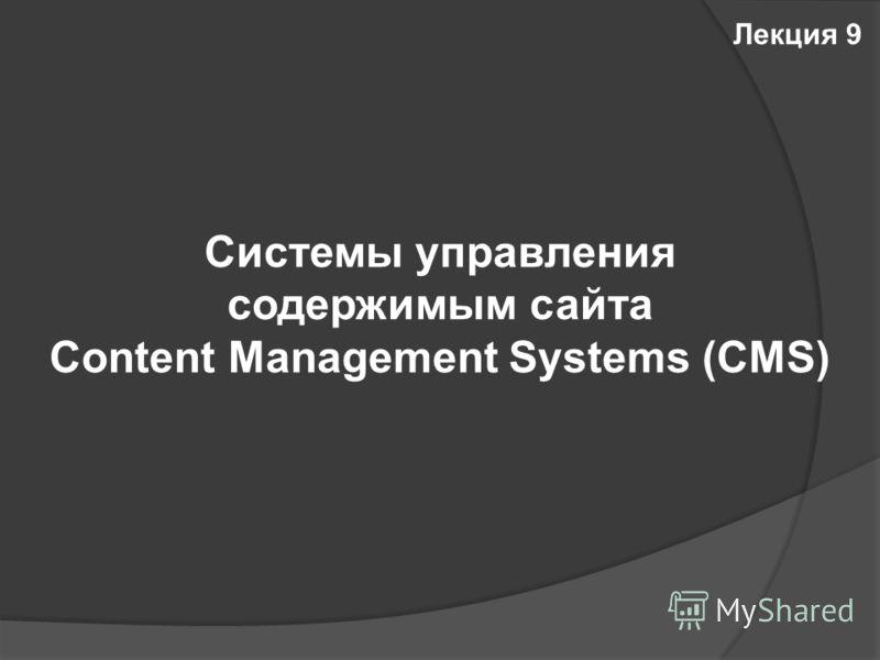 Системы управления содержимым сайта Content Management Systems (CMS) Лекция 9