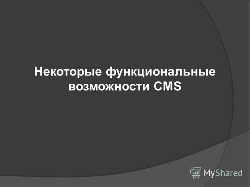 Некоторые функциональные возможности CMS