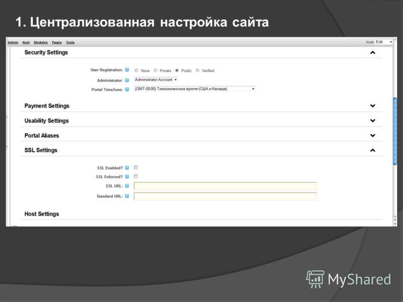 1. Централизованная настройка сайта