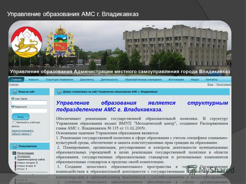 Управление образования АМС г. Владикавказ