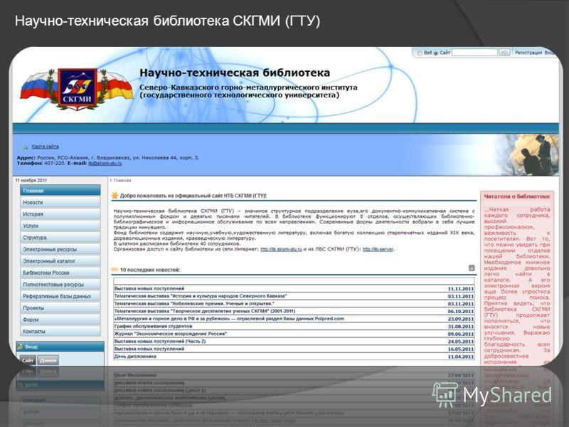 Научно-техническая библиотека СКГМИ (ГТУ)