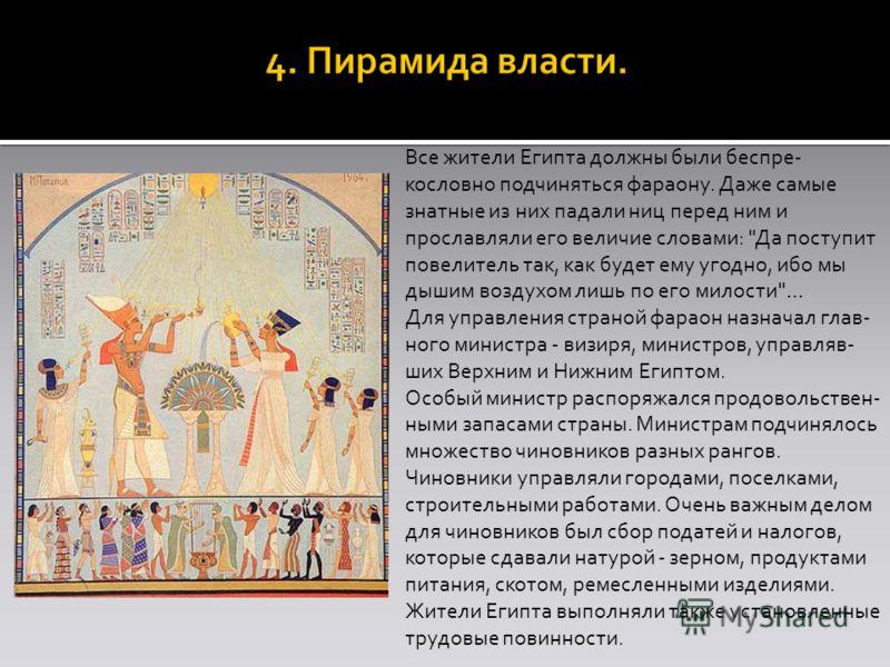 Все жители Египта должны были беспре- кословно подчиняться фараону. Даже самые знатные из них падали ниц перед ним и прославляли его величие словами:
