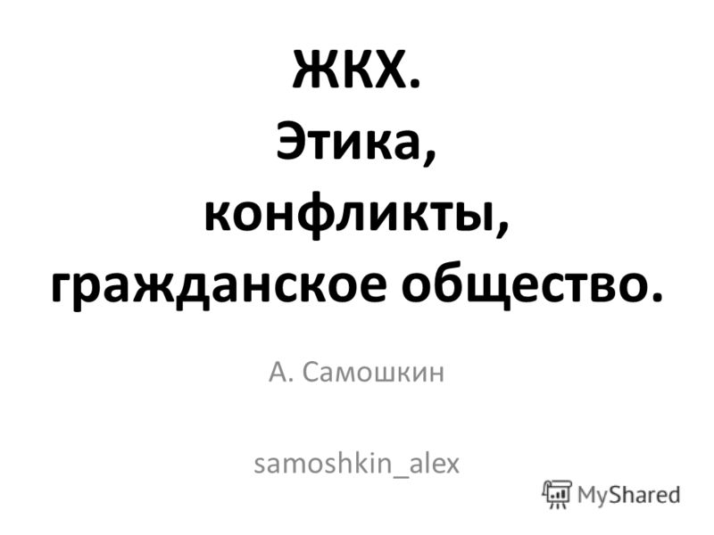 ЖКХ. Этика, конфликты, гражданское общество. А. Самошкин samoshkin_alex