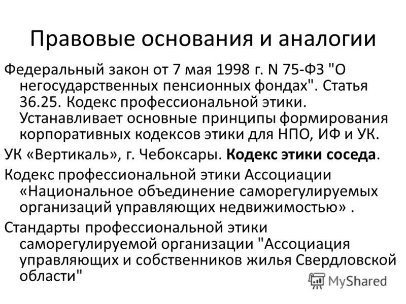 Правовые основания и аналогии Федеральный закон от 7 мая 1998 г. N 75-ФЗ