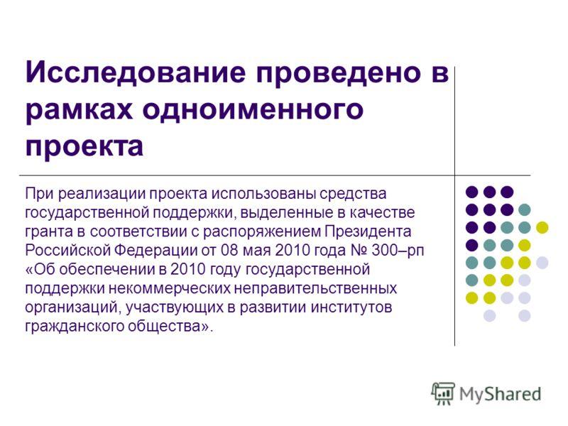Исследование проведено в рамках одноименного проекта При реализации проекта использованы средства государственной поддержки, выделенные в качестве гранта в соответствии с распоряжением Президента Российской Федерации от 08 мая 2010 года 300–рп «Об об