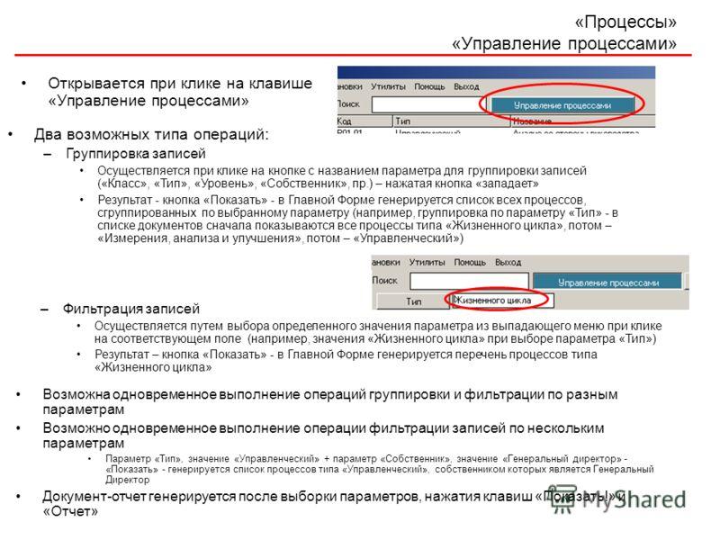 «Процессы» «Управление процессами» Открывается при клике на клавише «Управление процессами» Возможна одновременное выполнение операций группировки и фильтрации по разным параметрам Возможно одновременное выполнение операции фильтрации записей по неск