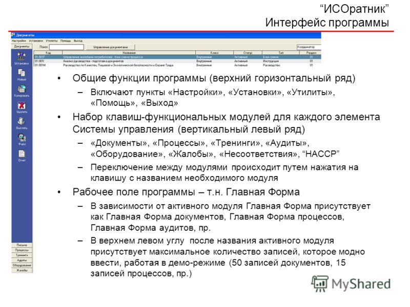 ИСОратник Интерфейс программы Общие функции программы (верхний горизонтальный ряд) –Включают пункты «Настройки», «Установки», «Утилиты», «Помощь», «Выход» Набор клавиш-функциональных модулей для каждого элемента Системы управления (вертикальный левый