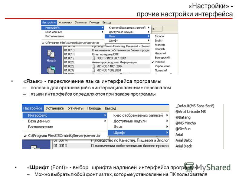«Настройки» - прочие настройки интерфейса «Язык» - переключение языка интерфейса программы –полезно для организаций с «интернациональным» персоналом –языки интерфейса определяются при заказе программы «Шрифт (Font)» - выбор шрифта надписей интерфейса