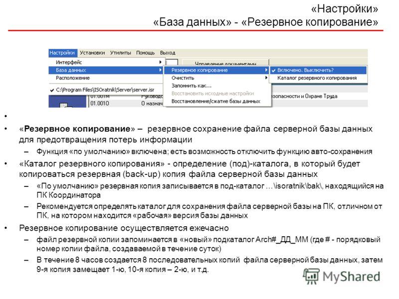 «Настройки» «База данных» - «Резервное копирование» «Резервное копирование» – резервное сохранение файла серверной базы данных для предотвращения потерь информации –Функция «по умолчанию» включена; есть возможность отключить функцию авто-сохранения «