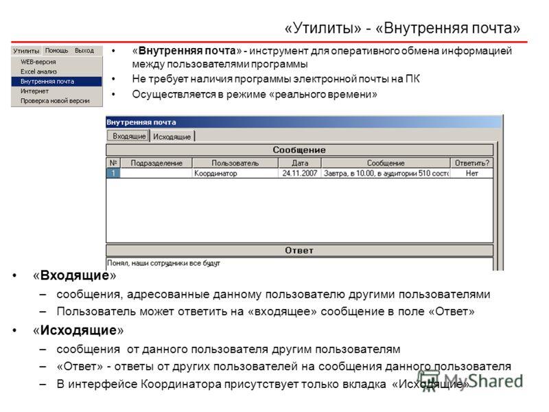 «Утилиты» - «Внутренняя почта» «Внутренняя почта» - инструмент для оперативного обмена информацией между пользователями программы Не требует наличия программы электронной почты на ПК Осуществляется в режиме «реального времени» «Входящие» –сообщения,