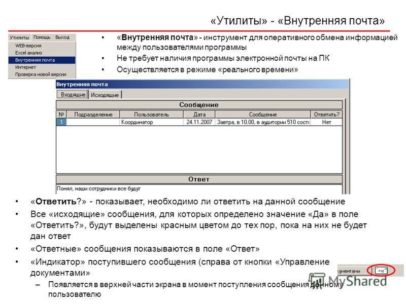 «Утилиты» - «Внутренняя почта» «Внутренняя почта» - инструмент для оперативного обмена информацией между пользователями программы Не требует наличия программы электронной почты на ПК Осуществляется в режиме «реального времени» «Ответить?» - показывае